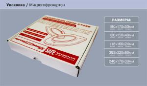Упаковка-10