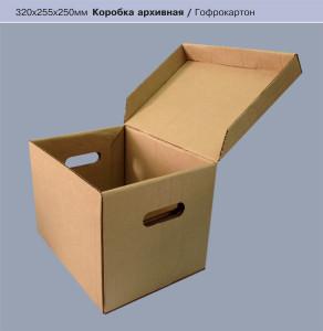 Упаковка-14