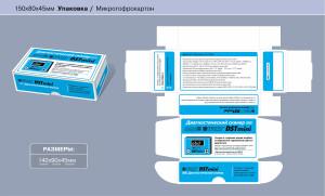 Упаковка-17