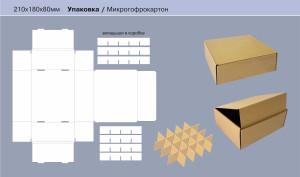 Упаковка-20