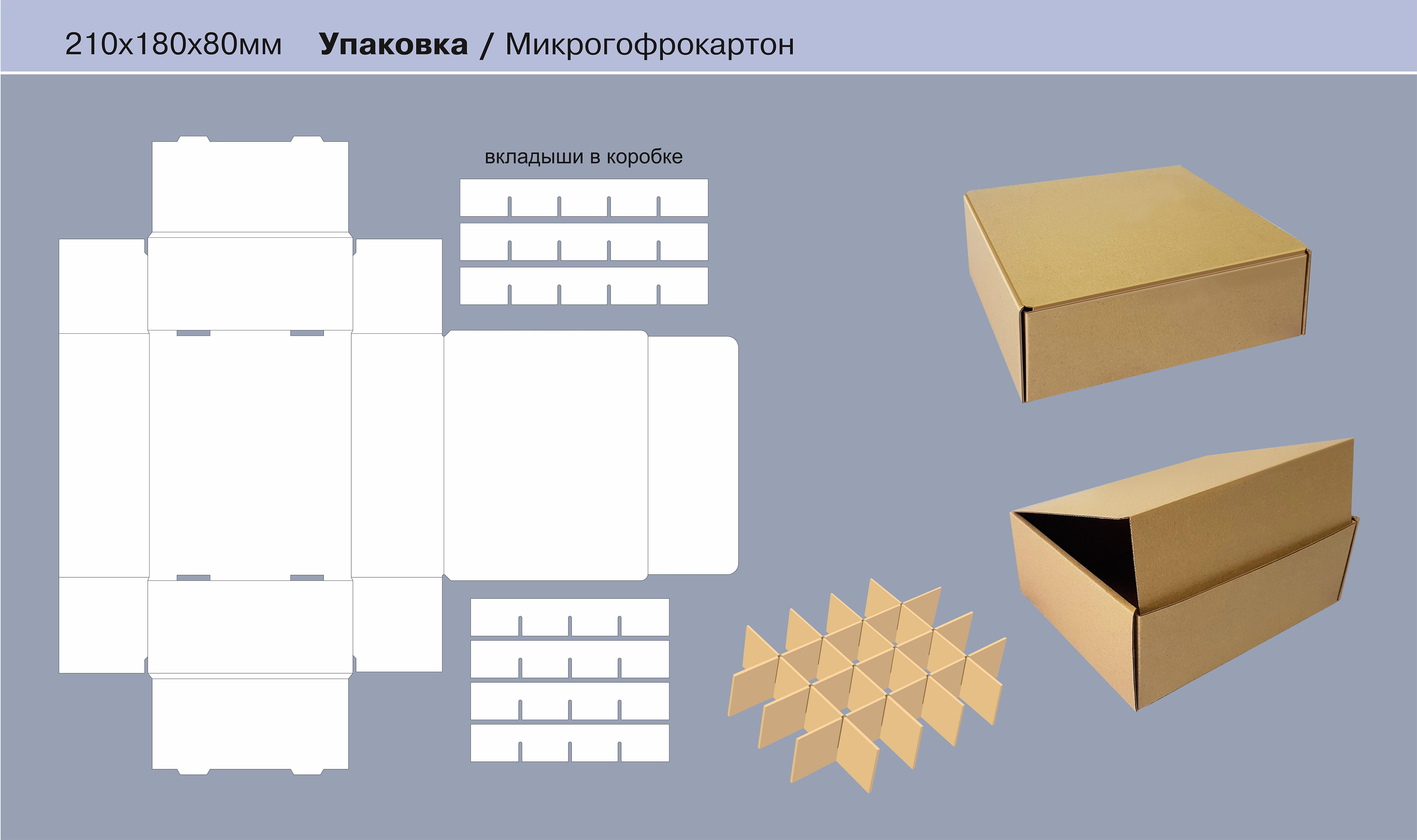 Как сделать упаковку для подарка из картона
