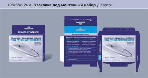 Упаковка-4