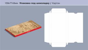 Упаковка-8