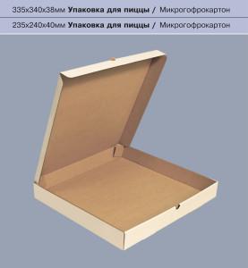 Упаковка-9