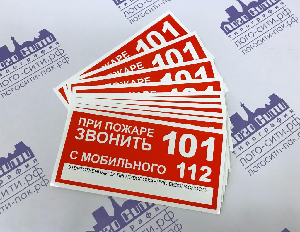 Пожарная наклейка 112